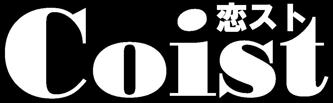 婚活ブログ Coist(恋スト)